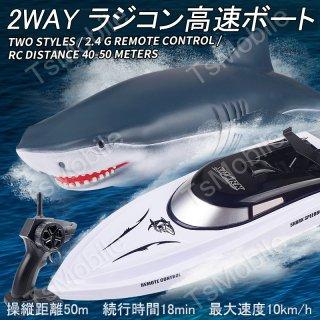 ラジコンボート サメカバー付属 水面ドローン