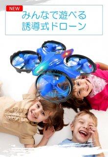 おもちゃドローンG4 子供向け 室内トイドローン