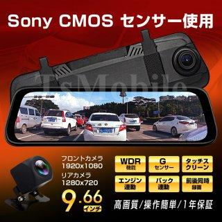 ドライブレコーダー 前後カメラ 9.66インチ ミラー型 駐車監視 前後170°広角1296P 1080P HDカメラ 高画質