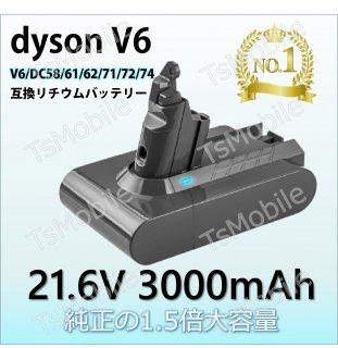 ダイソンバッテリー3000mAh dyson V6 SV07 SV09 DC58 DC59 DC72互換