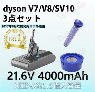 V7V8バッテリー フィルター3点セット 4000mAhダイソン