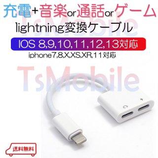 iPhone イヤホン 充電 コネクタ 変換ケーブル lightning 充電 音楽通話同時