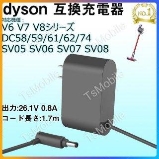 V6V7V8互換充電器 AC充電アダプター  出力26.1V 0.8A