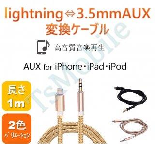 iPhone ライトニング3.5mmAUX変換ケーブル lightning車載用オーディオケーブル