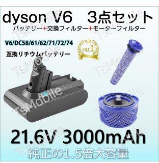 3000mAhダイソンバッテリー お得 3点セットフィルター dyson V6 SV07 SV09 DC58 DC59 DC72互換バッテリー 21.6V 3.0Ah 認証済み 掃除機パーツ 交換用