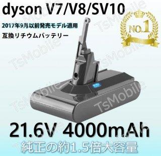ダイソン互換バッテリー 4000mAh dysonV7 V8 SV10 21.6V 4.0Ah