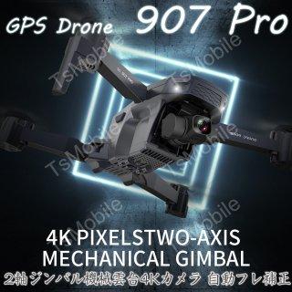GPSドローン SG907Pro 4K HDカメラ付き 2軸ジンバル雲台カメラ