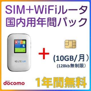 格安SIM プリペイドsim 日本国内 ドコモ 高速データ容量10G/月 12ヶ月プラン(Docomo 格安SIM 年間プラン) ルーター付き