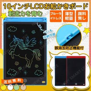 お絵かきボード 電子メモ 手書きメモパッド カラー LCDタブレット 子供 10インチ 知育 玩具 遊び 文字 練習 軽い 誕生日プレゼント 卒園 祝い