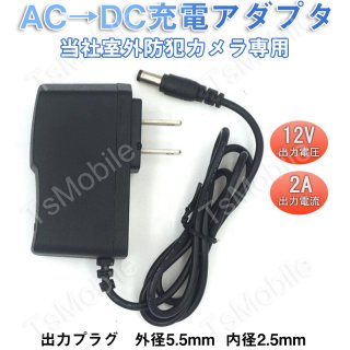 ac dcアダプタ充電器 室外防犯監視カメラ用 出力12V 2A ネットワークカメラ 防犯カメラ WEBカメラ IPカメラ ベビーカメラ LEDライト適用