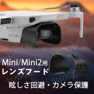 DJIドローン mavic mini mini2 適用 レンズフード カメラ保護カバー 遮光 眩しさ軽減