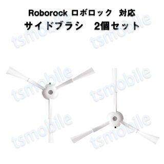 ロボロック Roborock 用 サイドブラシ 2個入 白いブラシ2個セットMaxV /S6 /S6Pure /S5 Max /E4対応 互換品2個セット 非純正品