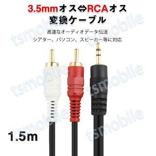 3.5mmオス RCAオス 変換ケーブル  RCA端子赤/白⇔3.5mm AUX 端子 変換アダプタ1.5m AV 2Pin スマホ スピーカー アンプ オーディオ設備の接続