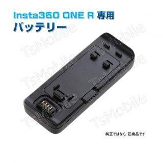Insta360 ONE R 専用 バッテリー 互換スペアバッテリー 電池 カメラパーツ 1200mAh 3.85V アクセサリー 予備バッテリー 交換用バッテリー ポイント消耗