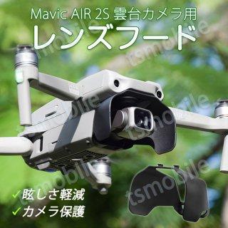 レンズフード AIR 2S 対応 DJI ドローン mavic air 2s  適用 カメラ保護カバー 遮光 眩しさ軽減