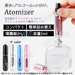 香水瓶 5ml 香水やアルコール 小分け 簡単詰め替え ボトル 容器 アトマイザー スプレー 持ち運べる ポータブル 小型 軽量