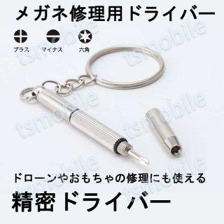メガネ 眼鏡修理用ドライバー 精密ドライバー ドローンネジ ドライバー  ラジコン 時計 おもちゃ ネジ締め用 組み立て メンテナンス部品 ポイント消耗