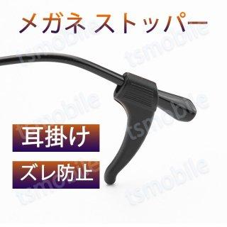 ネガネズレ防止耳掛け 眼鏡ストッパー シリコン メガネズレおち防止 すべり止め 柔らかい 痛くない ポイント消耗