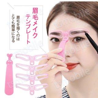 眉毛メイク 眉毛テンプレート 4種類 アイブロウテンプレート グッズ 型 見本 枠  美人眉 モテ眉 開運 左右対称