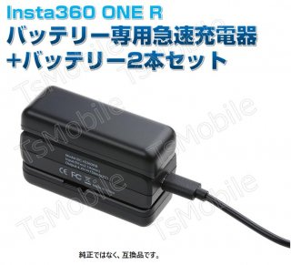Insta360One R バッテリー専用急速充電器 と バッテリー2本セット