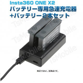 Insta360 X2 バッテリー専用急速充電器 と バッテリー2本セット