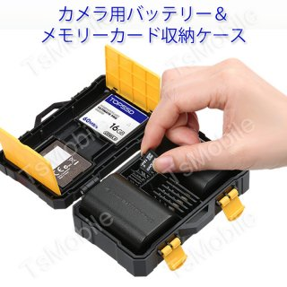 メモリカード収納ケース カメラバッテリー2個 TF9枚 SDカード5枚 CFカード2枚またはXQDカード2枚収納できる ポータブル ケース コンパクト 大容量