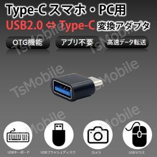 Type-Cスマホ用USBアダプター Typc-CをUSBポートに変換する TypcCオスtoTypeAメス  OTG機能 USBキーボード マウス メモリカード カメラへ接続する
