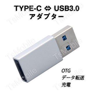 Type-C usb3.0変換アダプター  データ転送 充電 従来のUSB充電器でiPhone12/12mini/12Pro/12Pro Maxを充電するための転換コネクタ 3A コンパクト