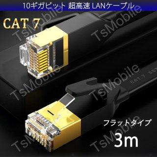 LANケーブル CAT7 3m 3メートル 10ギガビット 10Gps 600MHz フラットタイプ 光回線 超高速通信 ルーター パソコン プリンター cat7 カテゴリー7 延長