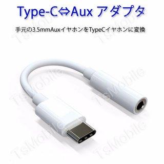 type-cオスto3.5mmAUXメス変換ケーブル typec変換アダプタ オーディオ イヤホン変換アダプター 音楽再生 タイプCジャックのipad アンドロイドスマホ android対応