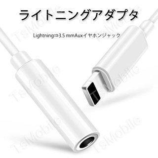 apple 3.5mmAUXジャック 変換ケーブル 白色 ライトニングジャックをauxジャックに変換アダプタ lightningオス 3.5auxメス 音楽再生 iPhone 7以上対応