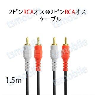 2RCAオスto2RCAオスケーブル デュアルRCAプラグ⇔デュアルRCAプラグ ケーブル 1.5m AV 2Pin 左チャンネル 右チャンネル スピーカー アンプ ステレオ