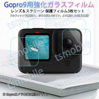 GoPro9 用 9H液晶保護 強化ガラスフィルム  カメラレンズフィルム 保護シート 気泡ゼロ 貼りやすい スクリーン+レンズ用 汚れとホコリと傷を防ぐ 3枚セット