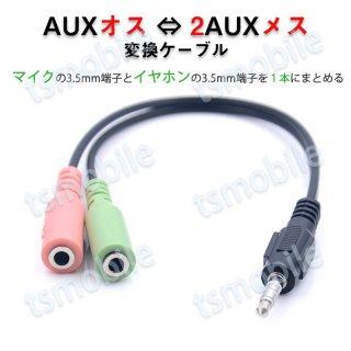 auxケーブル 3.5mmオス⇔ 3.5mmメス×2 赤緑ジャック AUXアダプタ 2股 1股 変換ケーブル 15cm スピーカーかイヤホンとマイク同時使用 楽器 スマホ Mac対応