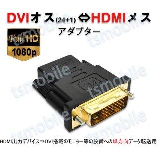 dvi hdmi 変換 HDMIコネクタ DVIオスtoHDMIメス V1.4 1080P 24+1 標準HDMIインターフェース  変換アダプター パソコン モニター 単方向映像転送
