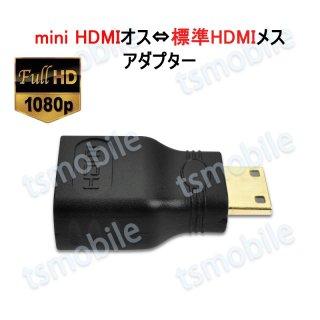 mini HDMItoHDMI 変換アダプタ  ミニHDMIオス⇔標準HDMIメス コネクター V1.4 1080P HD画質 デジタルカメラ DV と テレビ モニター 接続