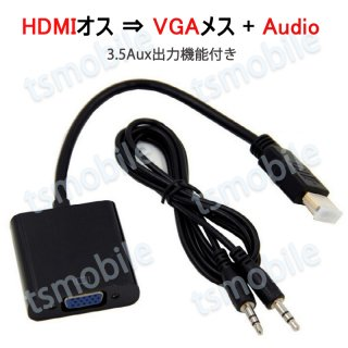 HDMIオスtoVGA+AUXメス 3.5mm音声機能付 オーディオジャック付き 変換アダプター 黒 D-sub 15ピン 単方向 変換ケーブル V1.4 1080P