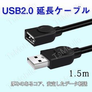 USB延長ケーブル 1.5m USB2.0 延長コード1.5メートル USBオスtoメス 充電 データ転送 パソコン テレビ USBハブ カードリーダー ディスクドライバー 対応