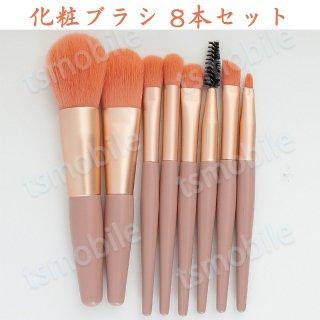 メイクブラシ 8本セット オレンジベージュ色 化粧ブラシ ファンデーション コンシーラー フェスパウダー チーク リップ アイシャドウチップ 眉毛 用ブラシ