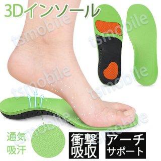 インソール 緑 土踏まずサポーター 扁平足改善 中敷 インソール  アーチサポート 3D 偏平足 O脚 X脚 矯正 足底筋膜炎 衝撃吸収 痛み 疲れ 軽減