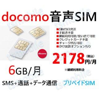 プリペイド 音声SIM 日本国内 ドコモ回線 高速データ容量6G/月 SMS/着信受け放題 継続利用可 Docomo格安SIM 1ヶ月パックプリペイド電話 コンビニチャージ可能
