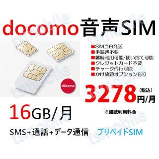 プリペイド 音声SIM 日本国内 ドコモ回線 高速データ容量16G/月 SMS/着信受け放題 継続利用可 Docomo格安SIM 1ヶ月パックプリペイド電話 コンビニチャージ可能