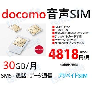 プリペイド 音声SIM 日本国内 ドコモ回線 高速データ容量30G/月 SMS/着信受け放題 継続利用可 Docomo格安SIM 1ヶ月パックプリペイド電話 コンビニチャージ可能