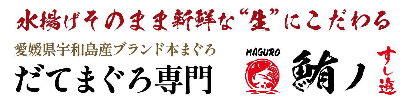 """鮪ノすし遊 − すし遊館が贈る国産""""生""""本まぐろの通販"""