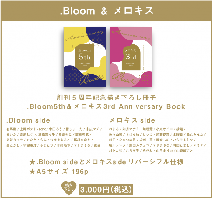 .Bloom5th&メロキス3rd Anniversary Book