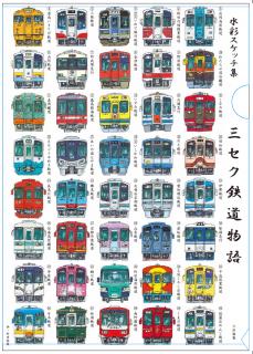 水彩スケッチ集 三セク鉄道物語 クリアファイル