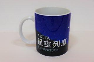 星空山マグカップ