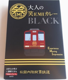 <img class='new_mark_img1' src='https://img.shop-pro.jp/img/new/icons1.gif' style='border:none;display:inline;margin:0px;padding:0px;width:auto;' />大人の笑EMIカレーBLACK