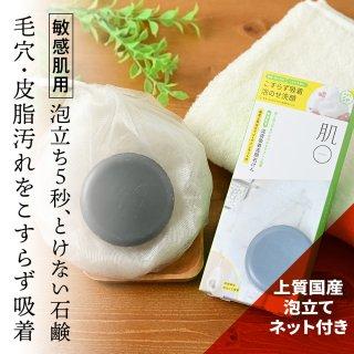 [ 肌〇 HADAMARU ] ナチュラルフェイスソープ 60g ネット付き 洗顔石鹸 ( 敏感肌 / 赤ちゃん / 低刺激 ) 保湿 / 弱アルカリ性 / 植物由来成分