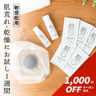 【次回使える1000円OFFクーポン付】 肌〇 HADAMARU トライアルセット ( 洗顔石鹸 10g / ピーリング 15g / アクアモイスチャーゲル 20g ) 敏感肌 / 低刺激 / 保湿
